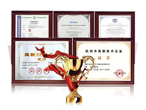 杭州飞畅科技荣誉资质