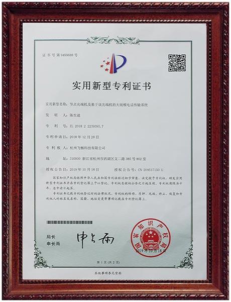 实用性专利证书