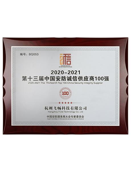 中国安防诚信供应商